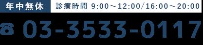 03-3533-0117